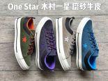 Converse One Star 木材一星 2019新款 磨砂牛皮低幫情侶款板鞋